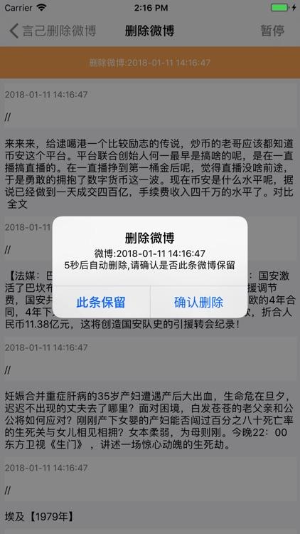 言己-删除微博 screenshot-3