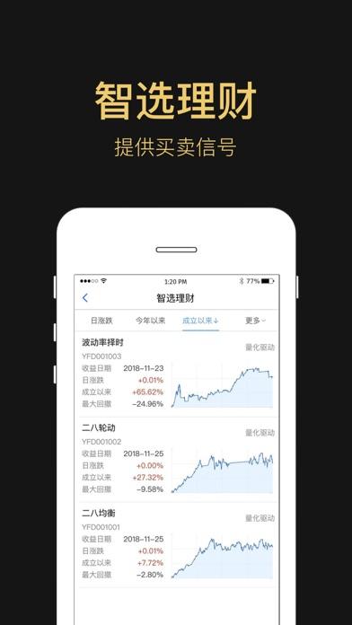 e钱包-易方达基金官方APP screenshot three