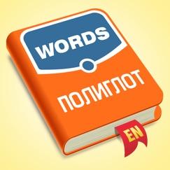 Полиглот - Английские слова Советы, читы и отзывы пользователей