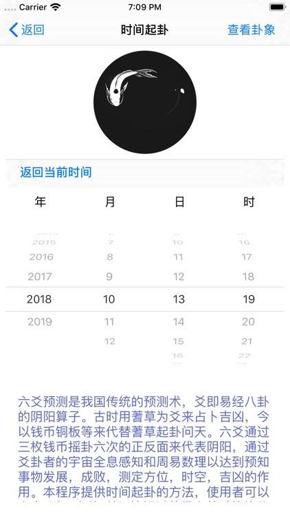六爻预测 screenshot-4