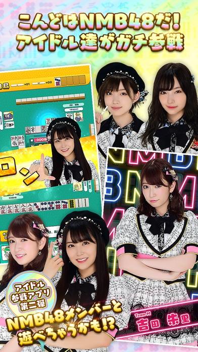 NMB48の麻雀てっぺんとったんで!のおすすめ画像4