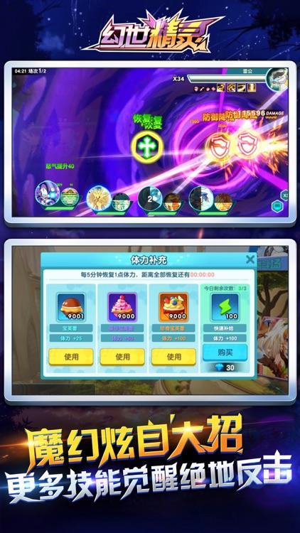 幻世精灵 screenshot-2