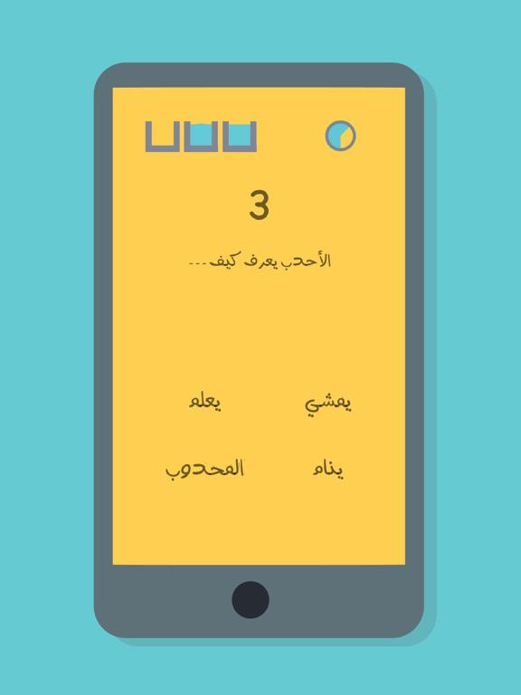 حزورة screenshot 2
