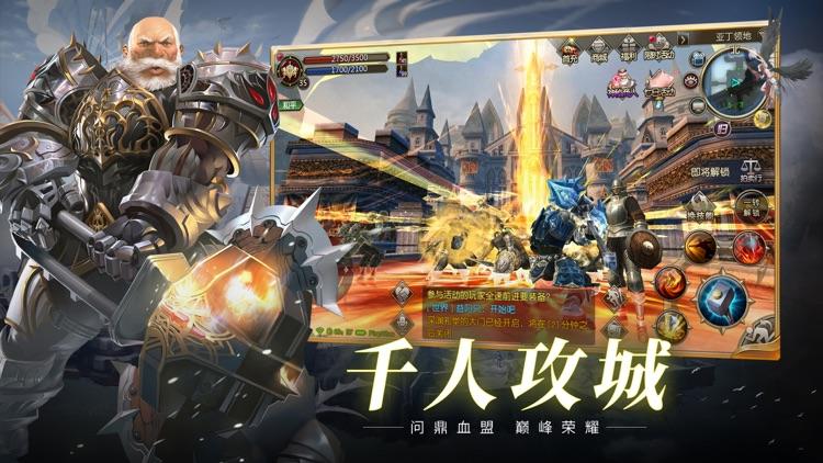 天堂2:血盟(官方正版) screenshot-3