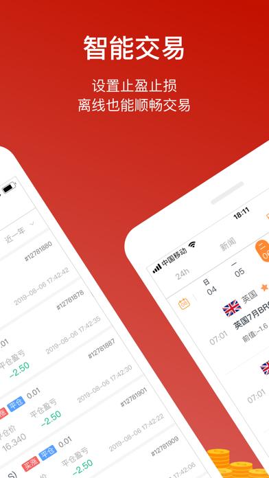 鑫汇宝贵金属交易-黄金白银现货投资软件 screenshot four