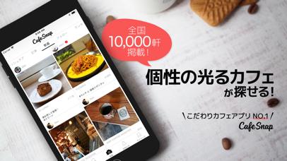 写真で見つかるNo.1カフェアプリ - CafeSnapのおすすめ画像1