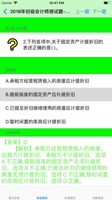 初级会计师考试大全 screenshot four