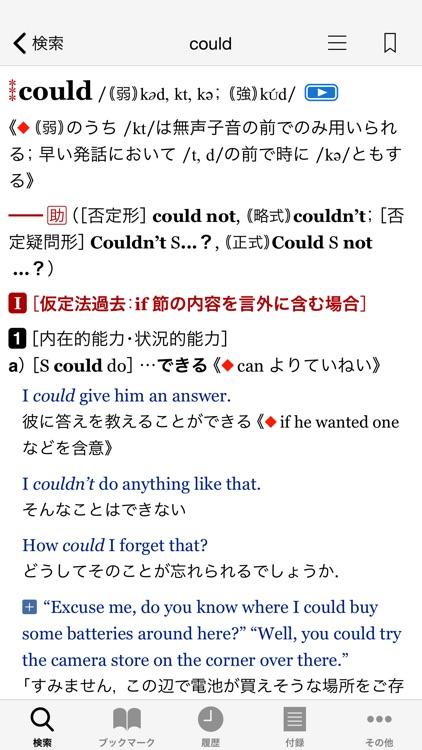 ジーニアス英和・和英辞典(第5版/第3版)