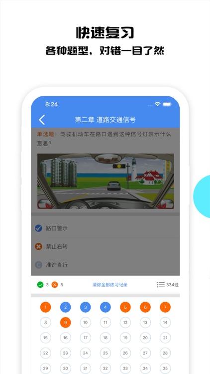 圆贝考驾照-驾考理论官方真题学习 screenshot-5