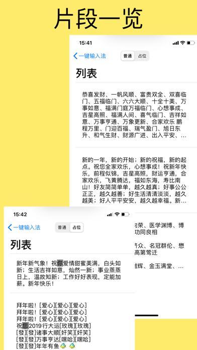 一键 朋友圈不折叠输入法 screenshot 3