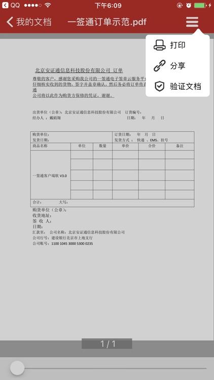 AnyPDF-极致专业的PDF阅读器