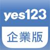 yes123企業版