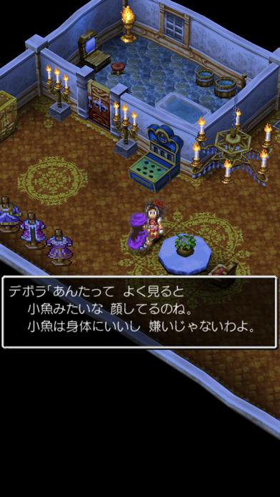 ドラゴンクエストV 天空の花嫁 screenshot1