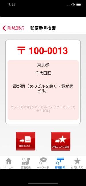 郵便 アプリ 日本 追跡