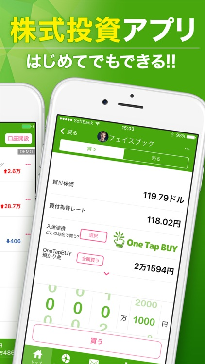 One Tap BUY 米国株