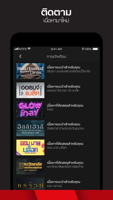 Screenshot for Netflix in Thailand App Store