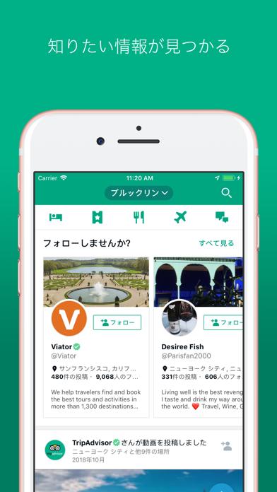 TripAdvisor トリップアドバイザー ホテル、航空券 ScreenShot3
