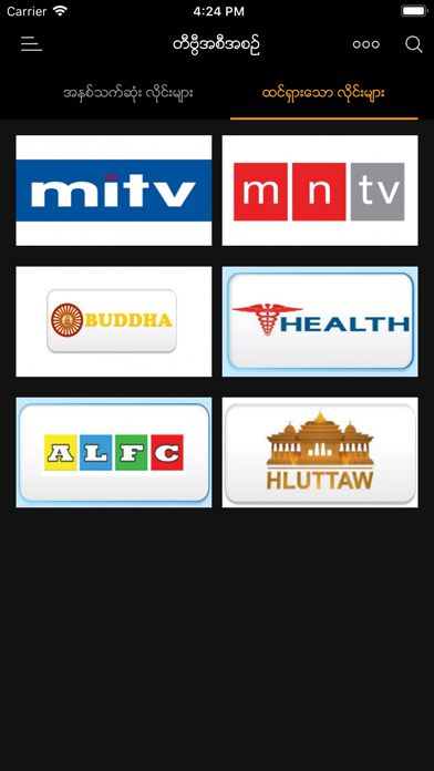 MyTV - Mytel by MyTel (iOS, United States) - SearchMan App Data