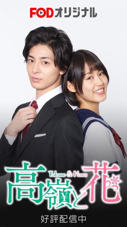 FOD / フジテレビオンデマンド screenshot-4