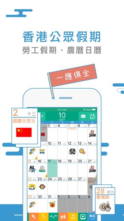 WeStick Calendar香港人的行事曆 screenshot-0