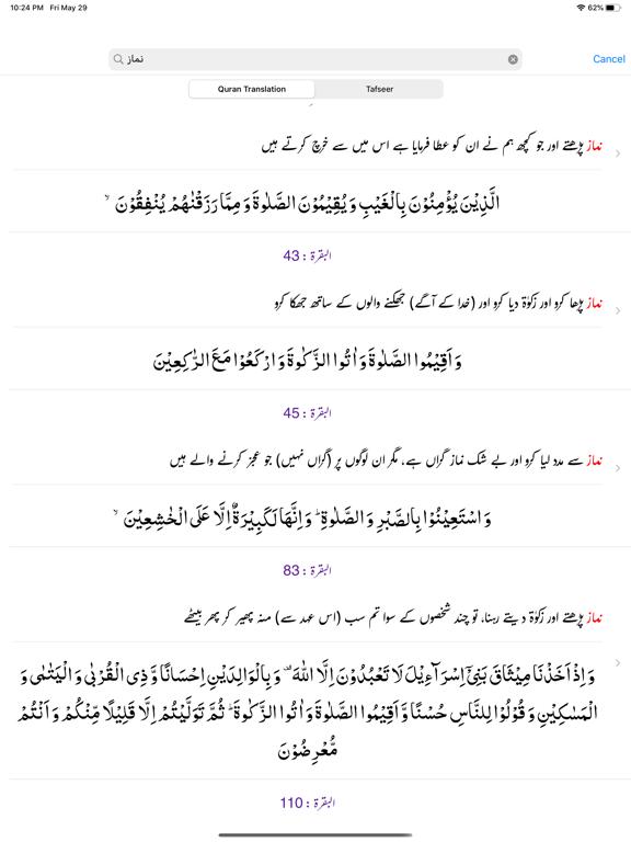 Tafseer e Mazhari -Quran -Urdu screenshot #3
