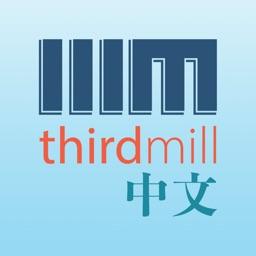 Thirdmill中文