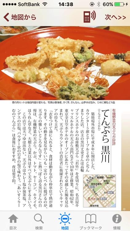 東京五つ星の鰻と天麩羅 screenshot-3