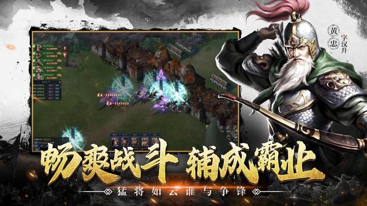 征战三国:汉末纷争 screenshot-3