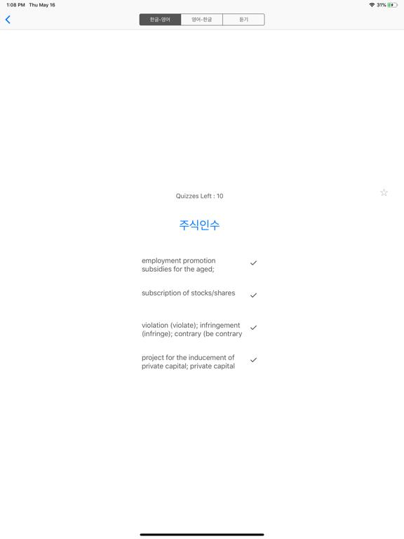 법령 용어 한영 사전 - 한자 제공 screenshot 8