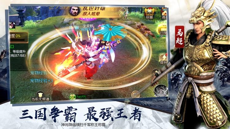 国士无双—三国群英战斗手游 screenshot-4