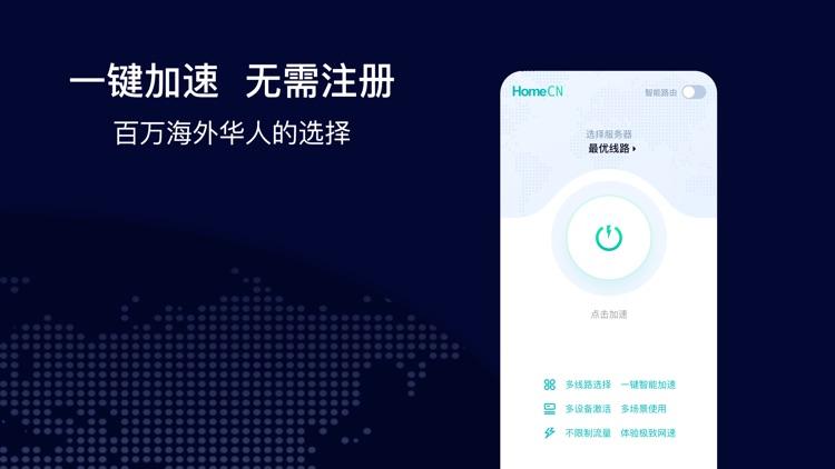 HomeCN加速器-vpn海外华人加速必备 screenshot-3