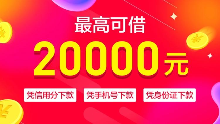 大王贷款-手机借钱平台
