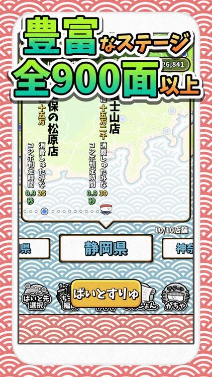 おしゅしだょだょ 〜ぱずる〜 screenshot-3