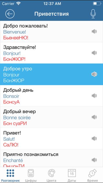 Screenshot for Французский для туриста in Azerbaijan App Store
