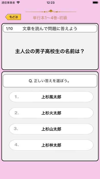 クイズ検定 for 五等分の花嫁(ごとうぶんのはなよめ)のおすすめ画像1