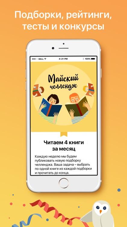 Библиотека и читалка Майбук screenshot-6