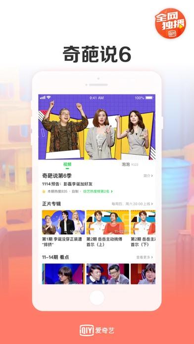 下载 爱奇艺-剑王朝独播 为 PC