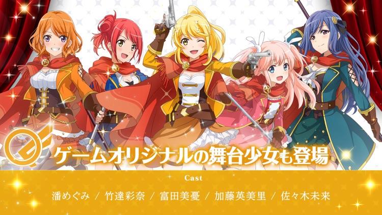 少女歌劇 レヴュースタァライト -Re LIVE- screenshot-7