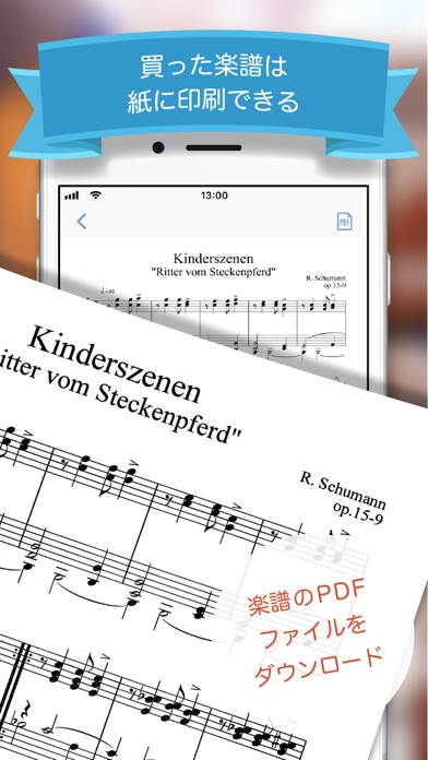 楽譜アプリ フェアリー ScreenShot2
