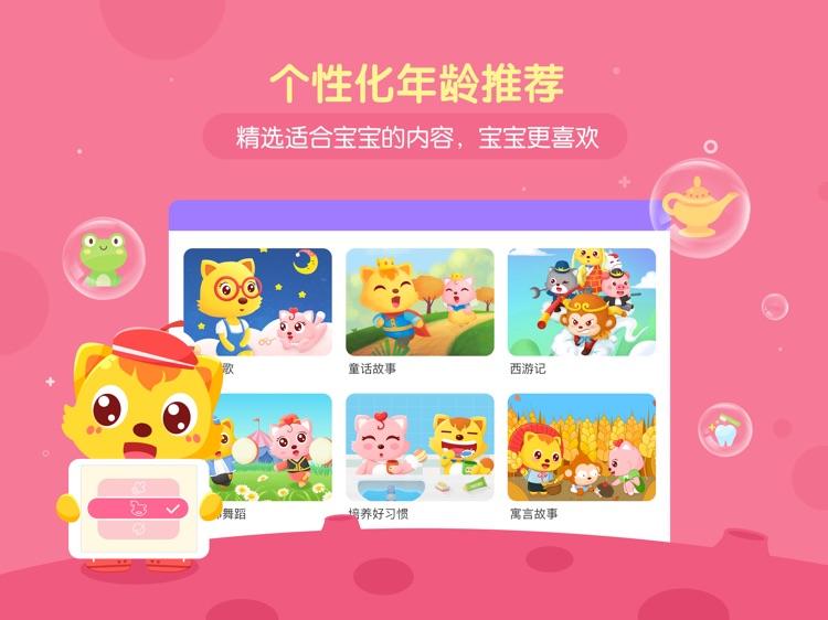 猫小帅儿歌HD-早教儿歌和儿童故事大全 screenshot-3