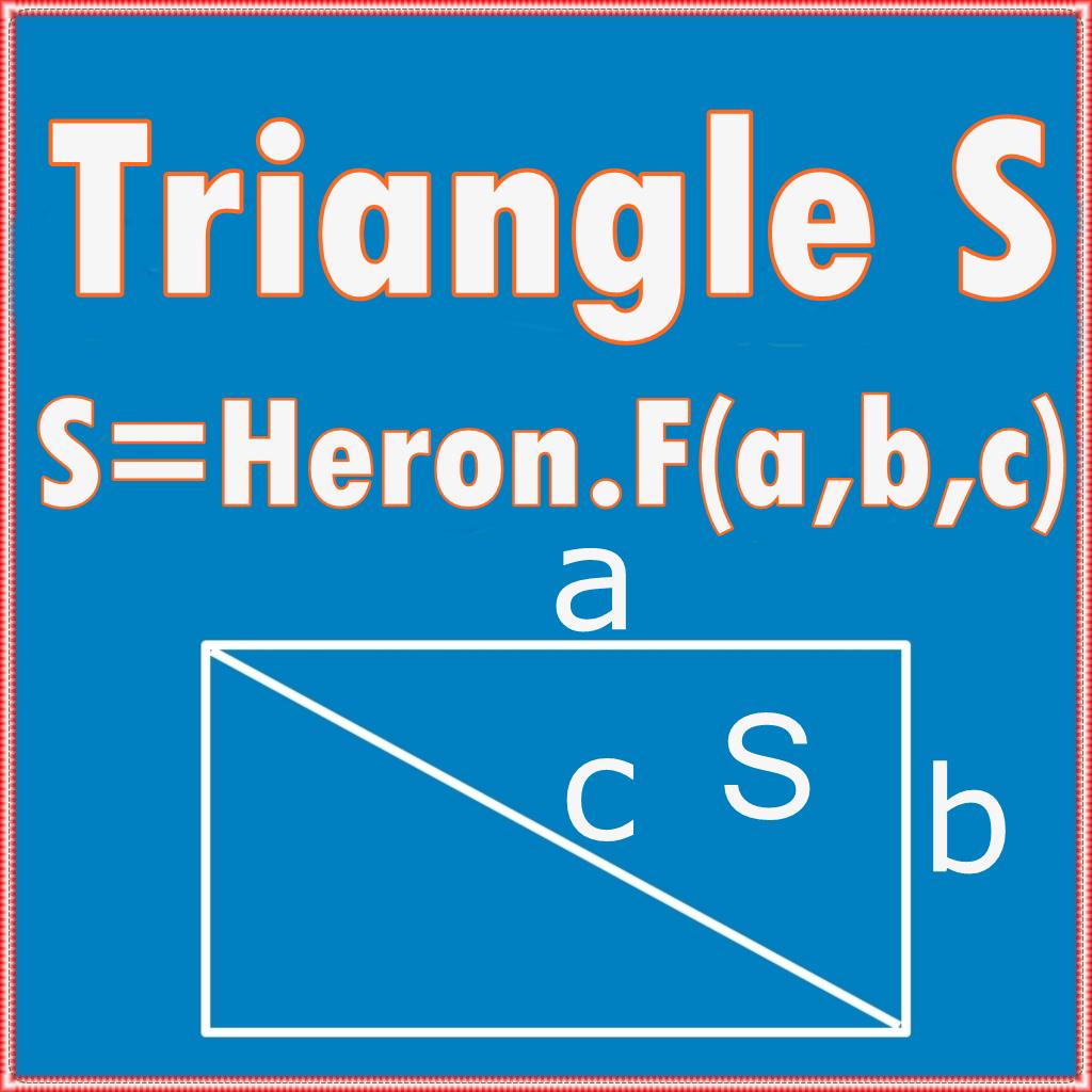ヘロン の 公式 計算