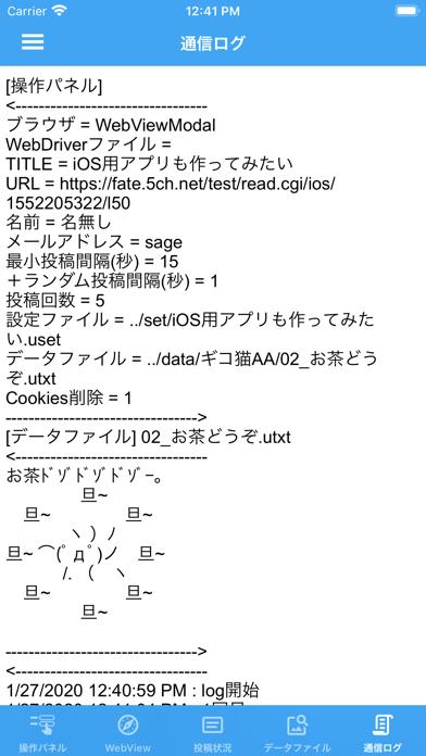 自動投稿猫 screenshot1