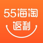 55海淘-带你海外买正品拿返利