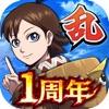 キングダム 乱 -天下統一への道- iPhone / iPad