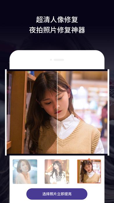老旧照片修复-模糊照片处理恢复软件屏幕截图5