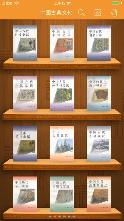 中国文化史 - 感受中华五千年历史文明