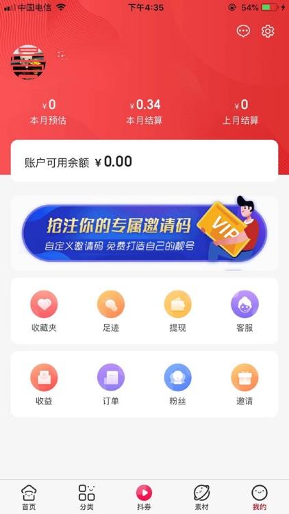 券君 screenshot-5