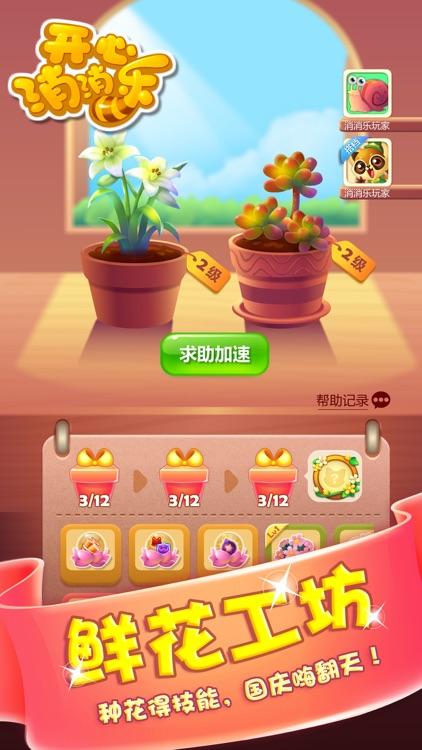 开心消消乐® screenshot-0