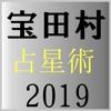 宝田村の占星術2019年版 - iPhoneアプリ