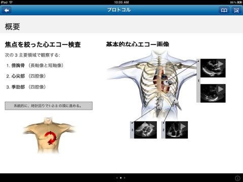FOCUS Pocket Guideのおすすめ画像2